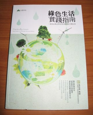 Practically Green chinese cover